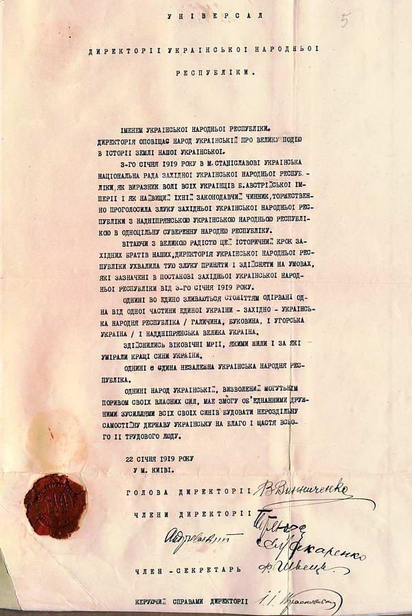 22 ñ³÷íÿ 1919 ð.