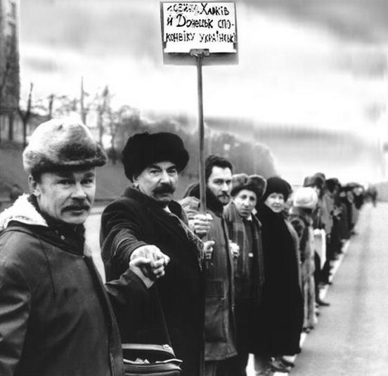 Донеччани у «живому ланцюзі» 21 січня 1990 р.