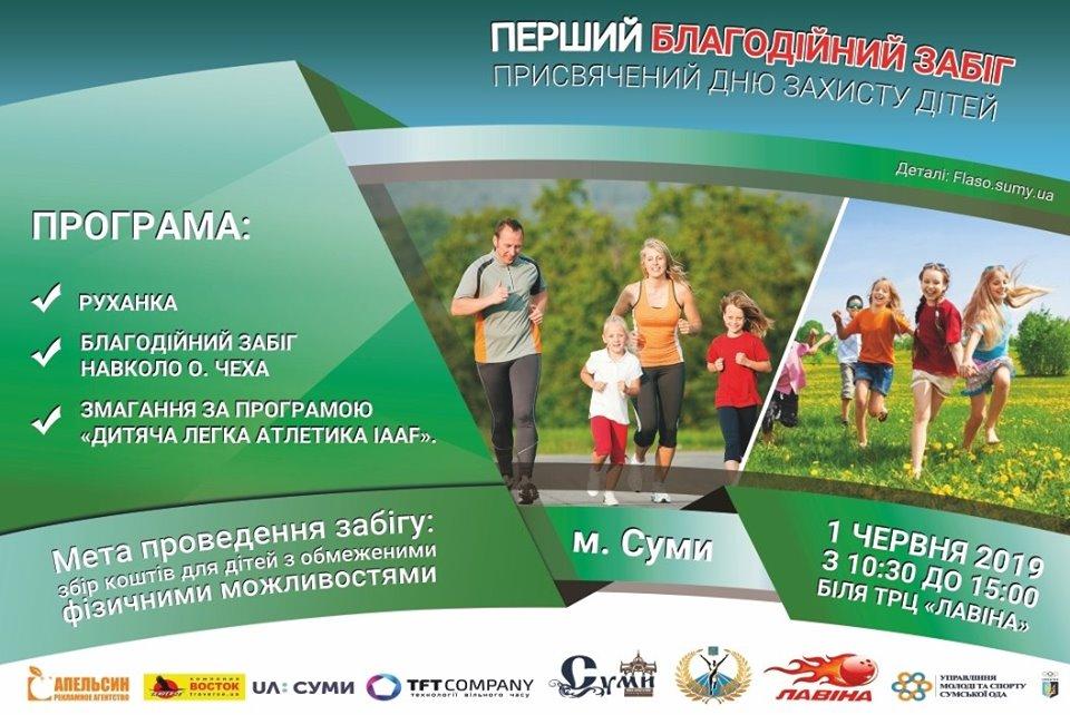 charity_run
