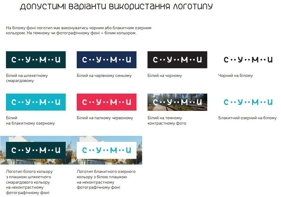 варіанти лого