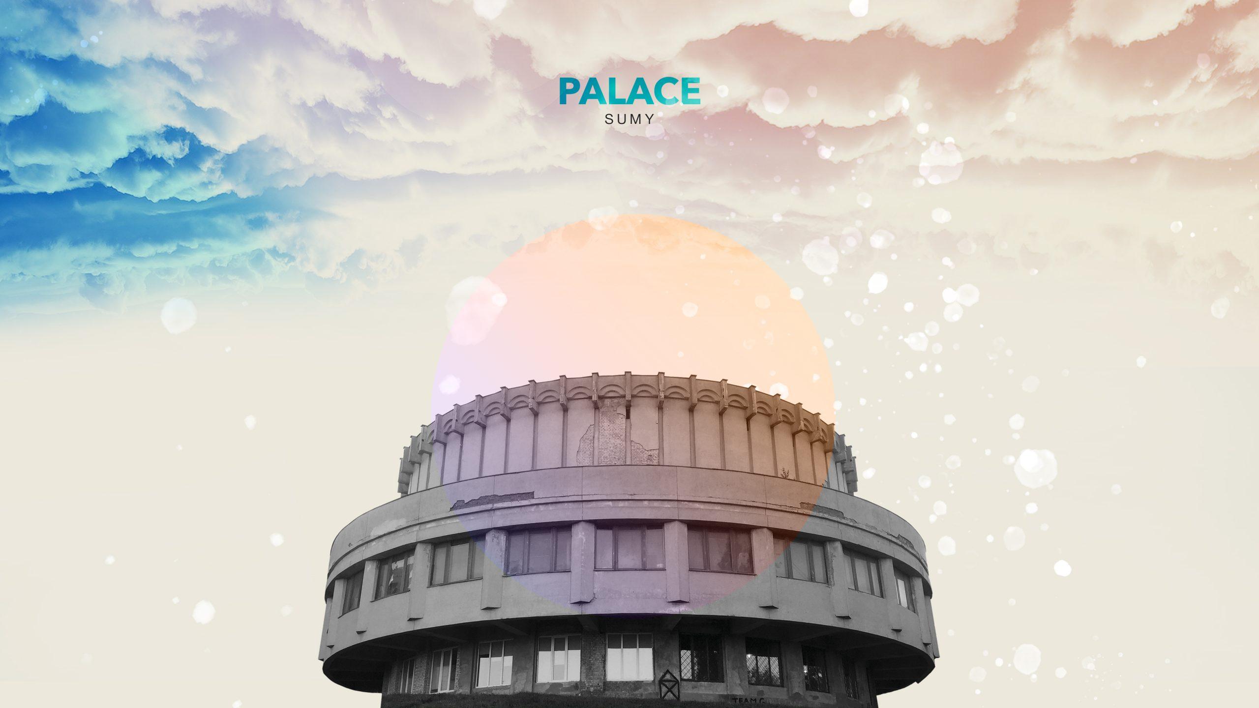 Палац