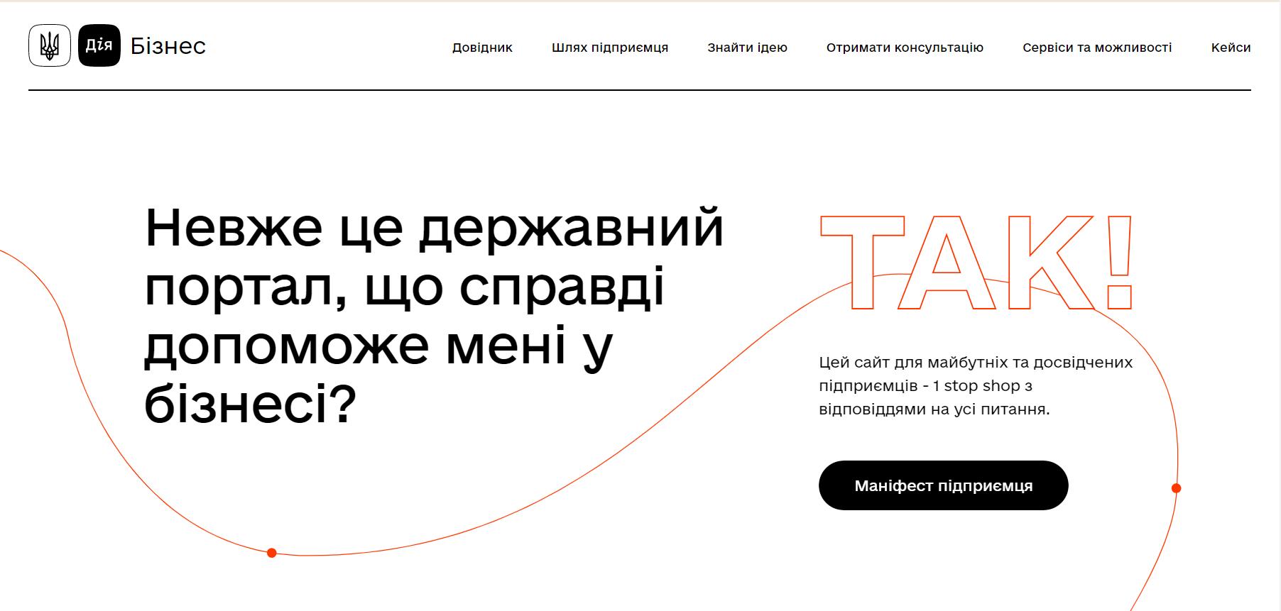 Головна сторінка платформи «Дія.Бізнес»