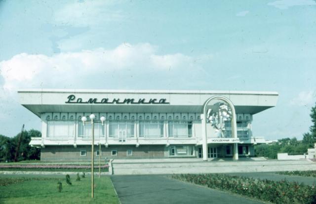Молодіжний центр «Романтика» – одне з найпопулярніших місць для дискотек у 90-х