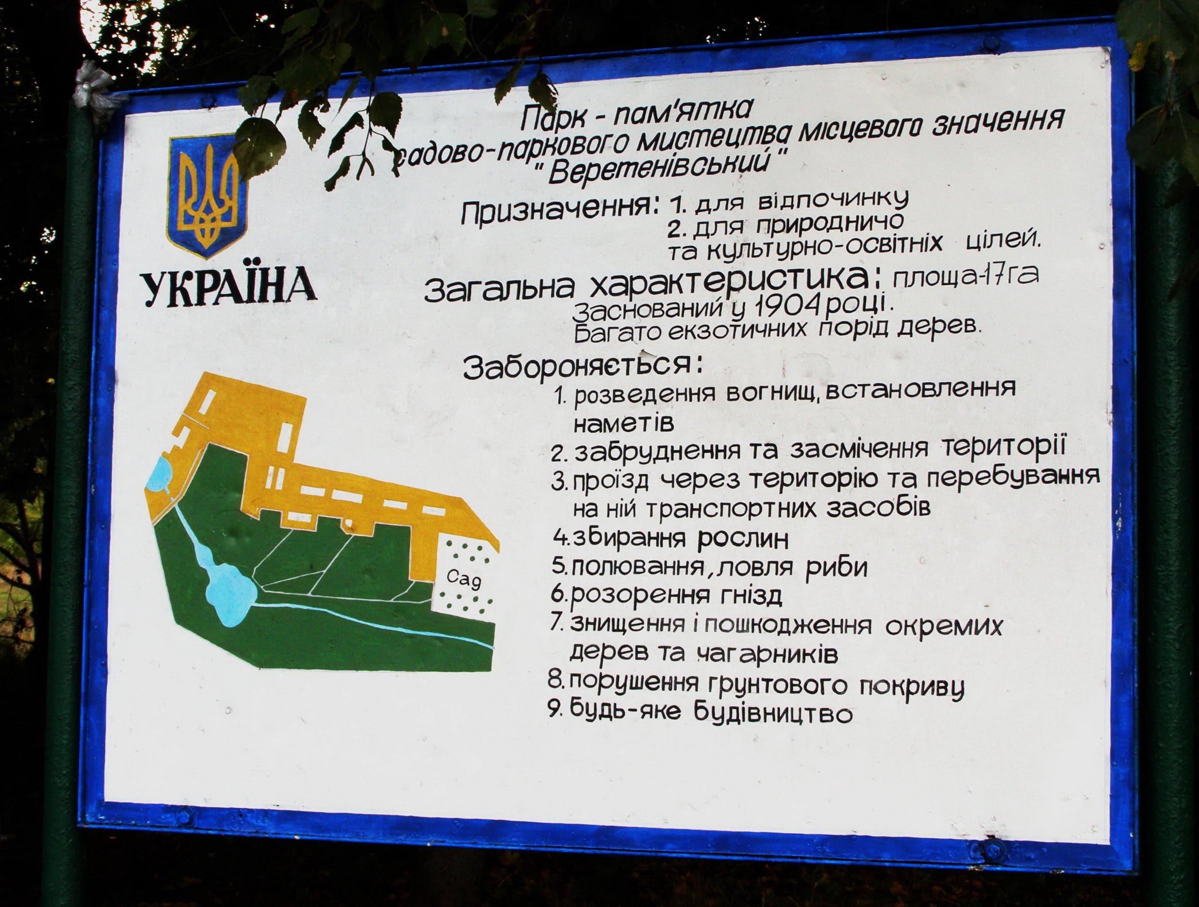 Схема парку та правила перебування. Фото: Myk Sadovyi