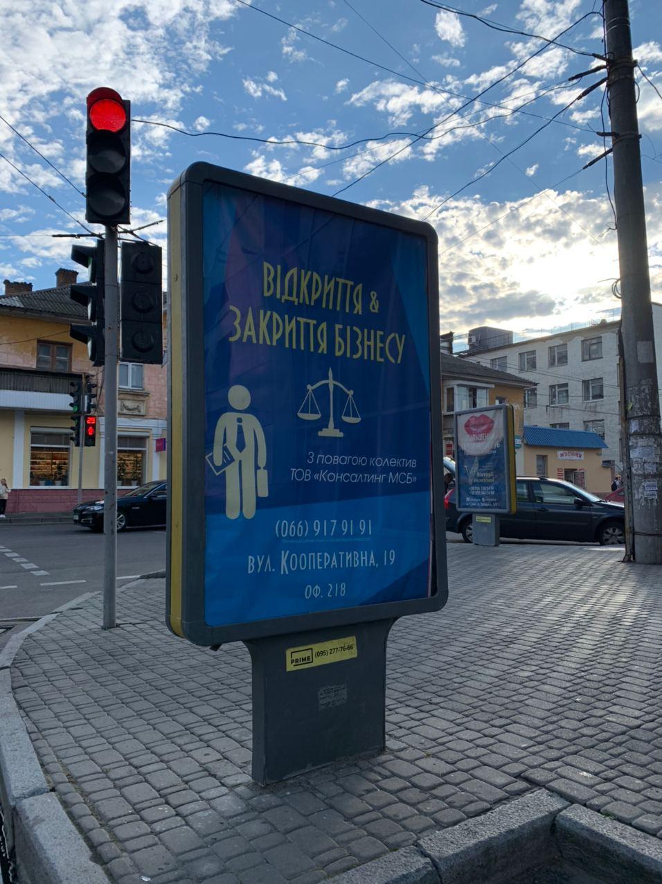 Зовнішня реклама у Сумах