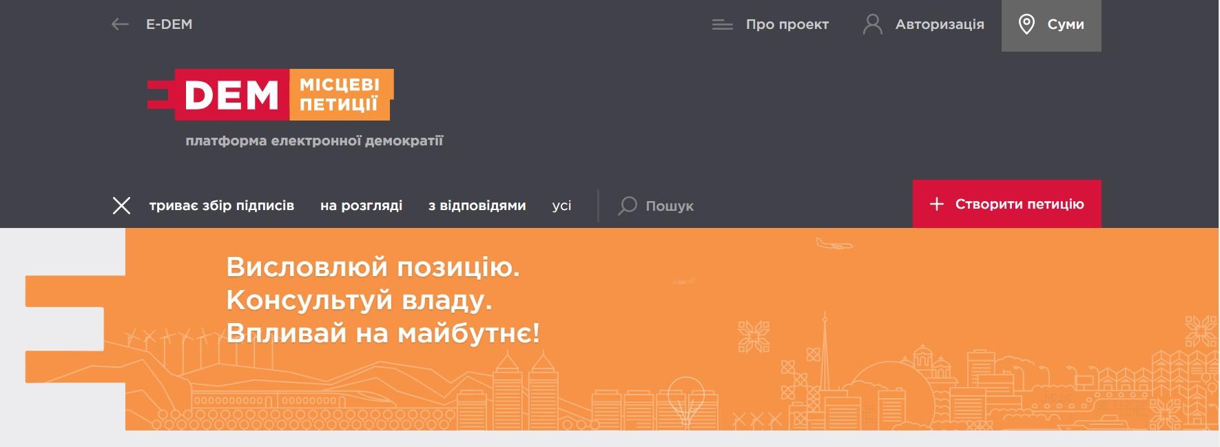 Сайт електронних петицій. Скріншот: petition.e-dem.ua/sumy