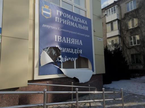 Приймальня депутата в Кременчуці. Фото: Програма плюс