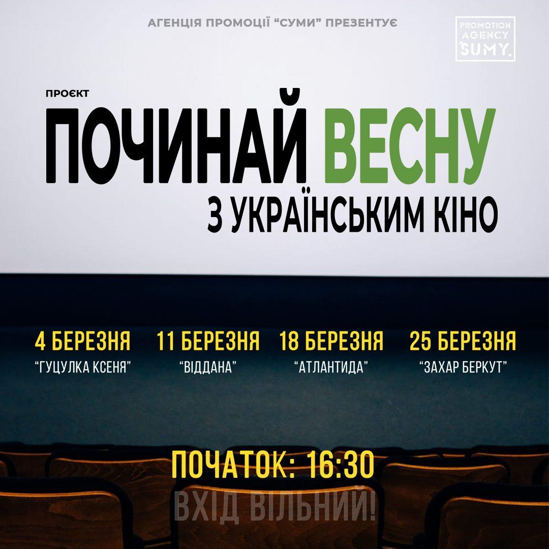Фото: Агенція промоції «Суми», facebook.com