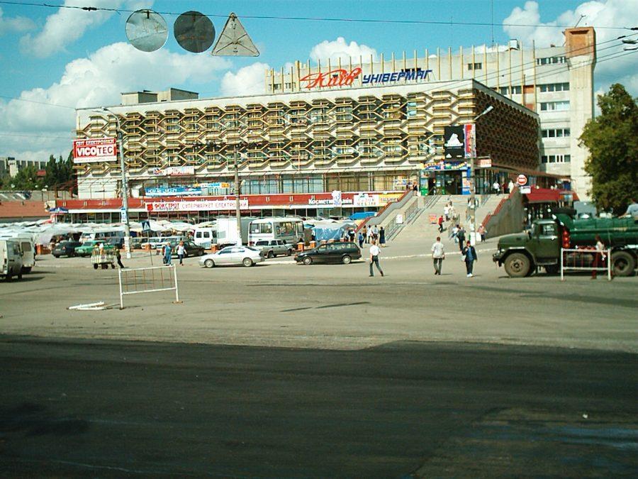 Універмаг «Київ»