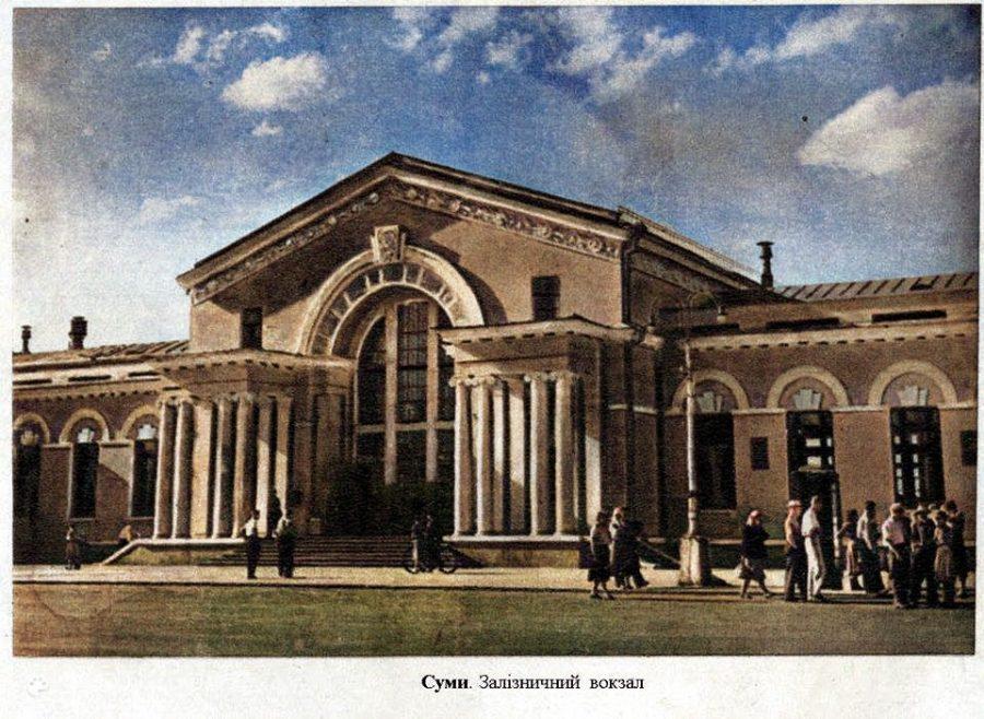 Залізничний вокзал, 1958 рік. Фото: з архіву групи «Мої Суми», facebook.com