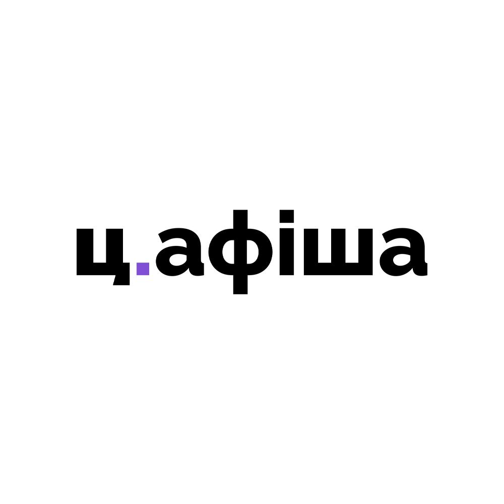ц.афіша