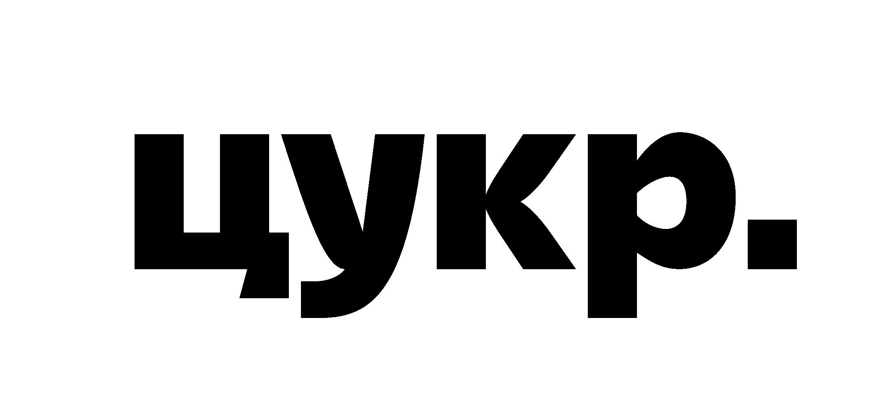Цукр – логотип чорний + захисне поле мiнiмальне