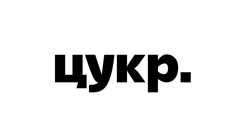 Цукр – логотип чорний + захисне поле оптимальне