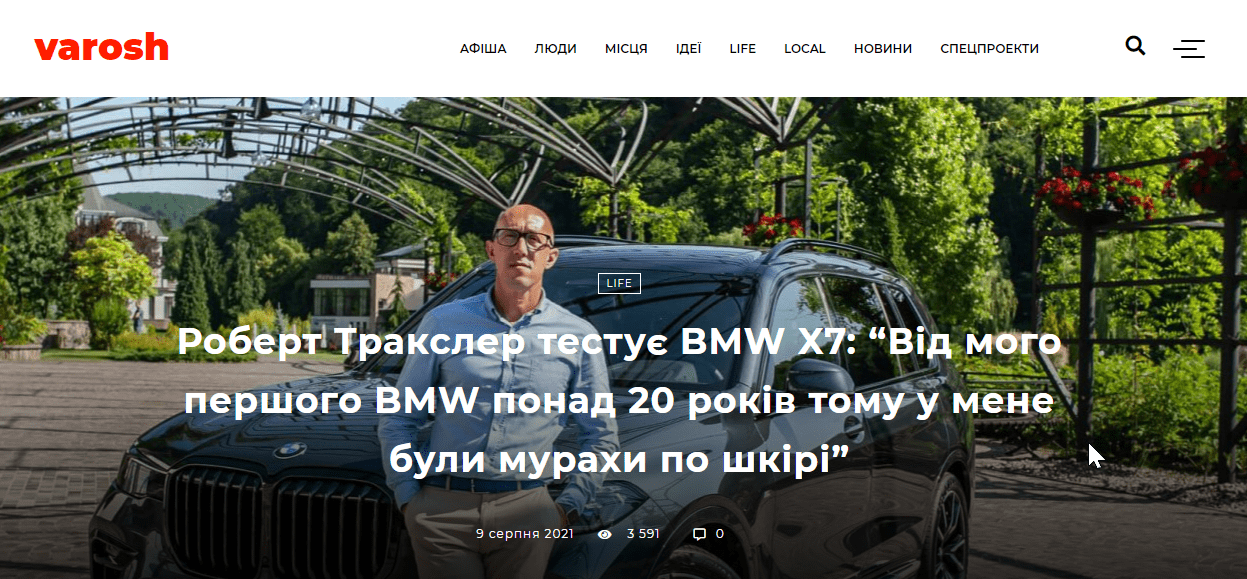 Спільний проєкт Varosh із офіційним дилером BMW